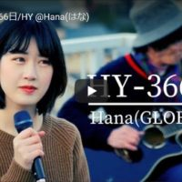 MV『366日』by GLOBAL HANA
