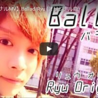 MV『Ballad』by GLOBAL Ryu
