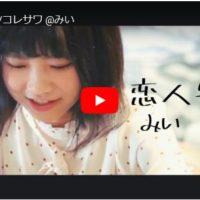 MV『恋人失格』(カバー) by GLOBAL みい