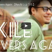 MV『Lovers Again』(カバー) by Ryu with Shouta