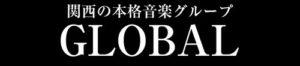 関西の本格音楽グループ GLOBAL