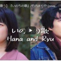MV『いのちの歌』(カバー) by Ryu & Hana